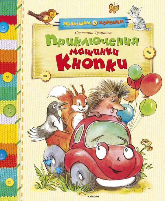 Приключения машинки Кнопки (сборник)