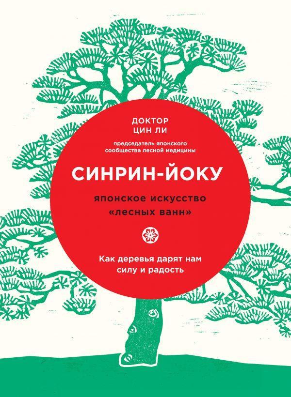 Синрин-йоку: японское искусство «лесных ванн». Как деревья дарят нам силу и радость