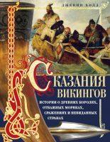 Сказания викингов. Истории о древних королях