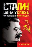 Сталин. Цена успеха
