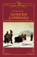 Записки д'Аршиака. Петербургская хроника 1836 года