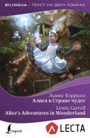 Алиса в Стране чудес / Alice's Adventures in Wonderland (+ аудиоприложение LECTA)