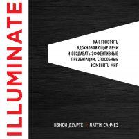 Illuminate: как говорить вдохновляющие речи и создавать эффективные презентации
