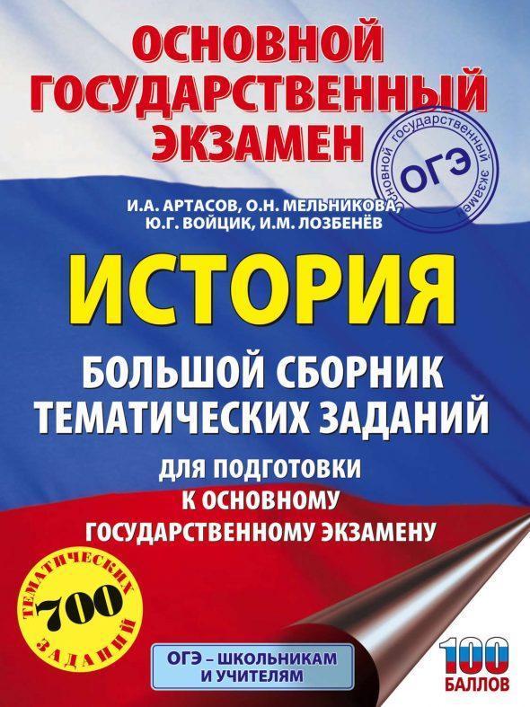 История. Большой сборник тематических заданий для подготовки к основному государственному экзамену