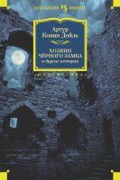 Хозяин Черного Замка и другие истории (сборник)