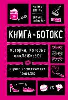 Книга-ботокс. Истории