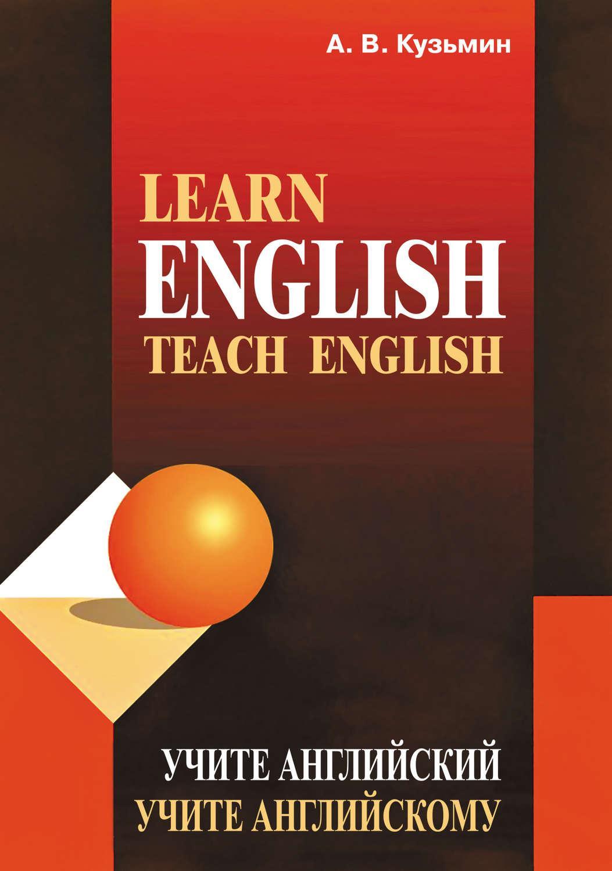 Learn English. Teach English / Учите английский. Учите английскому