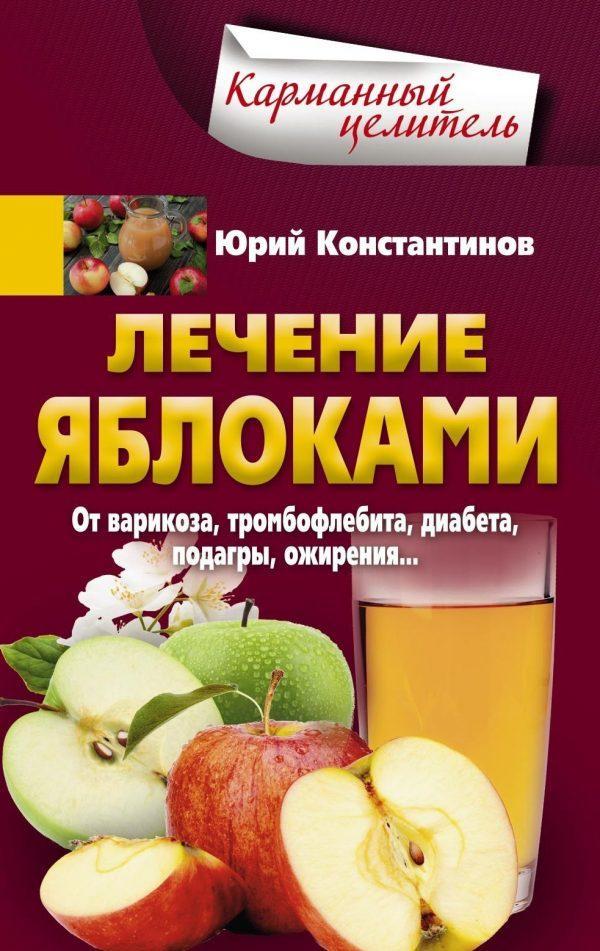 Лечение яблоками. От варикоза