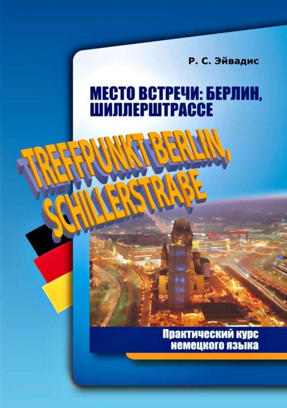 Место встречи: Берлин