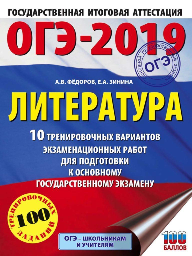 ОГЭ-2019. Литература. 10 тренировочных вариантов экзаменационных работ для подготовки к ОГЭ