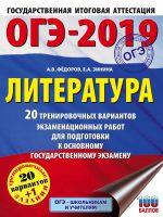 ОГЭ-2019. Литература. 20 тренировочных экзаменационных вариантов для подготовки к ОГЭ