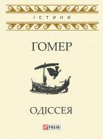 Одіссея