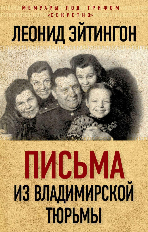 Письма из Владимирской тюрьмы