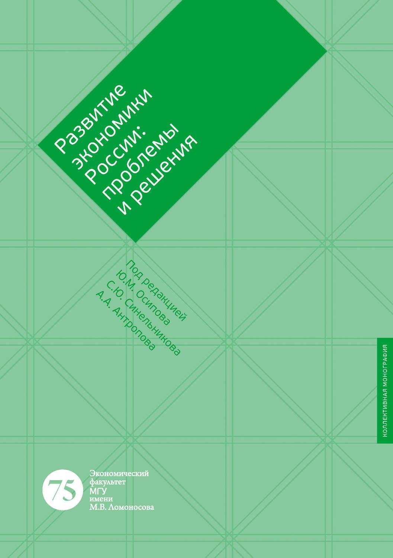 Развитие экономики России: проблемы и решения