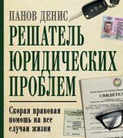 Решатель юридических проблем. Скорая правовая помощь на все случаи жизни. 5-е издание