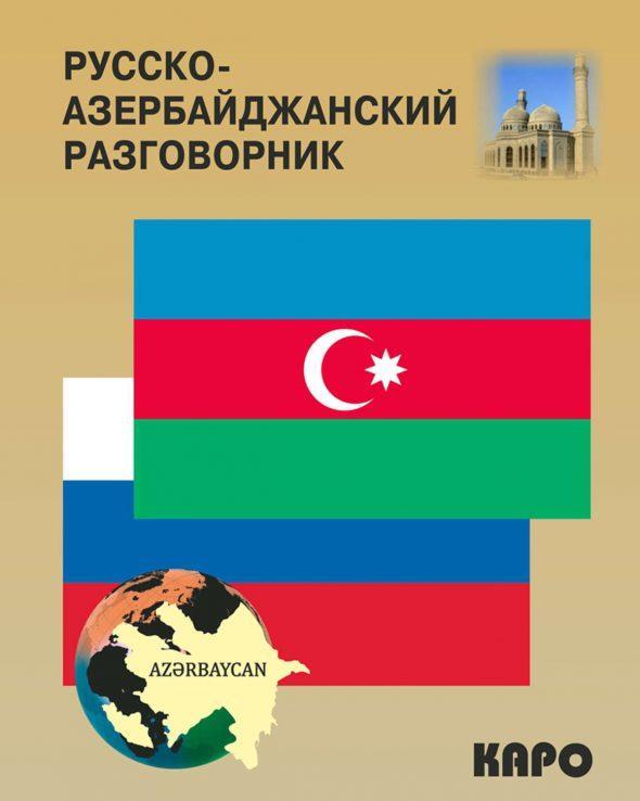 Русско-азербайджанский и азербайджанско-русский разговорник