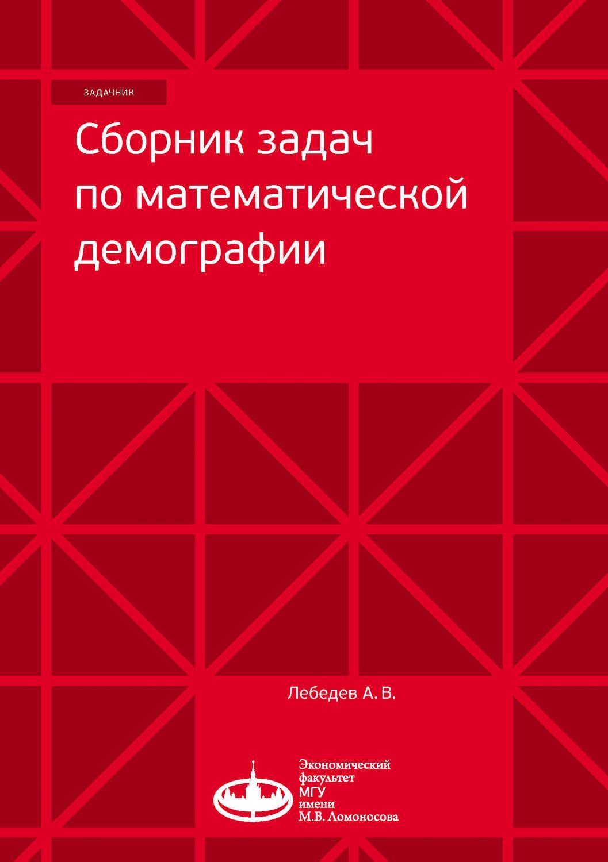 Сборник задач по математической демографии