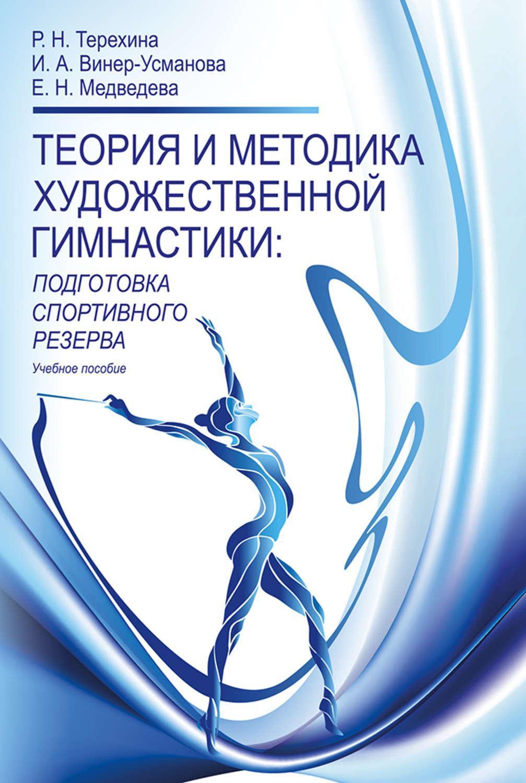 Теория и методика художественной гимнастики. Подготовка спортивного резерва