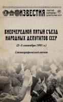 Внеочередной Пятый съезд народных депутатов СССР (2–5 сентября 1991 г.). Стенографический отчет