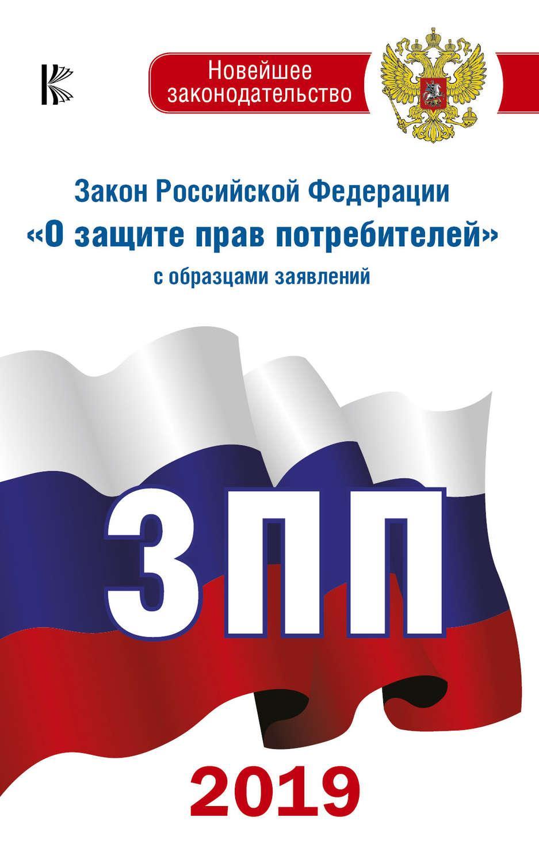 Закон Российской Федерации «О защите прав потребителей» с образцами заявлений на 1 августа 2018 года