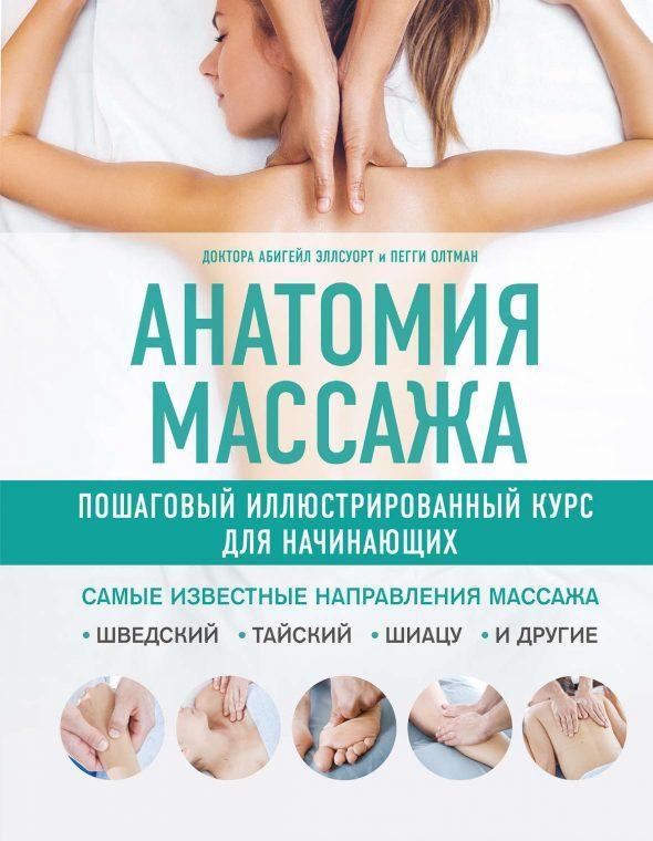 Анатомия массажа. Пошаговый иллюстрированный курс для начинающих