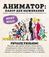 Аниматор: набор для выживания. Секреты и методы создания анимации