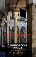Даниловские чтения. Античность–Средневековье– Ренессанс. Сборник 1