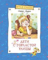 Дети с Горластой улицы (сборник)