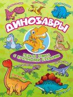 Динозавры. Первая книга с крупными буквами