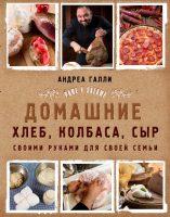 Домашние хлеб