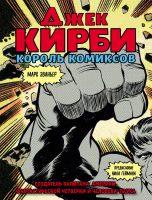 Джек Кирби. Король комиксов. Человек за кулисами Marvel