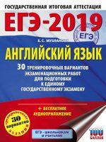 ЕГЭ-2019. Английский язык. 30 тренировочных вариантов экзаменационных работ для подготовки к единому государственному экзамену