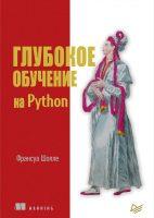 Глубокое обучение на Python