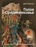 Голое Средневековье. Жизнь
