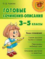 Готовые сочинения-описания. 3–5 классы
