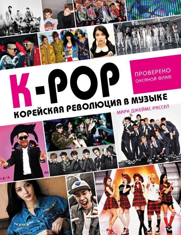К-РОР! Корейская революция в музыке