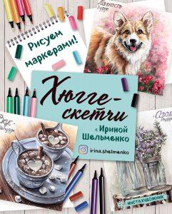 Ирина Шельменко — Хюгге-скетчи с Ириной Шельменко