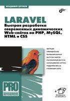 Laravel. Быстрая разработка современных динамических Web-сайтов на PHP