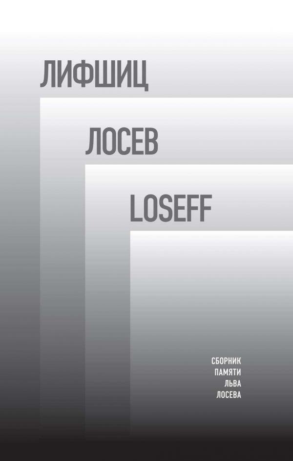 Лифшиц / Лосев / Loseff. Сборник памяти Льва Лосева