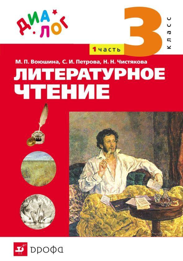 Литературное чтение. 3 класс. Часть 1