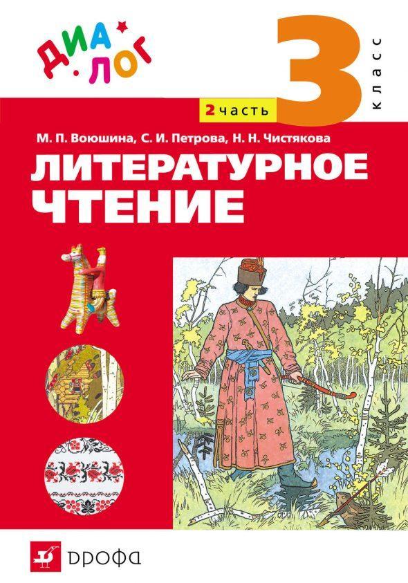 Литературное чтение. 3 класс. Часть 2