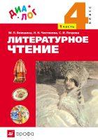 Литературное чтение. 4 класс. Часть 1