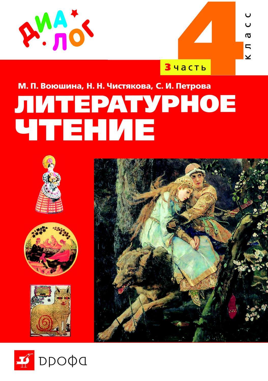 Литературное чтение. 4 класс. Часть 3