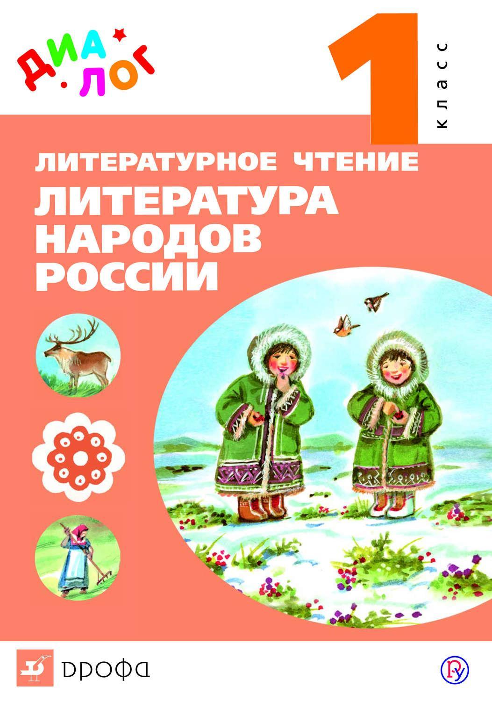Литературное чтение. Литература народов России. 1 класс
