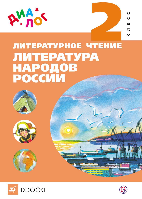 Литературное чтение. Литература народов России. 2 класс