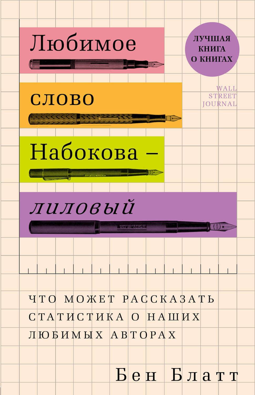 Любимое слово Набокова – лиловый. Что может рассказать статистика о наших любимых авторах