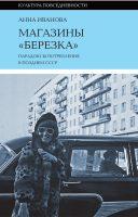 Магазины «Березка»: парадоксы потребления в позднем СССР