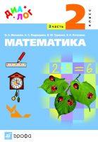 Математика. 2 класс. Часть 2