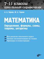 Математика. Школьный справочник. 7-11 классы. Определения