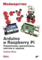Мейкерство. Arduino и Raspberry Pi. Управление движением